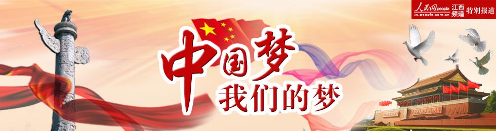 中国梦我们的梦王莉简谱