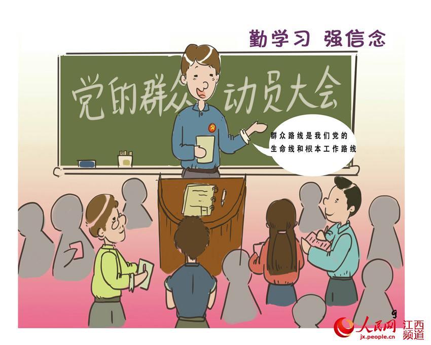 南昌青山王者宣传漫画路线制作截图学习教育湖区漫画群众荣耀图片