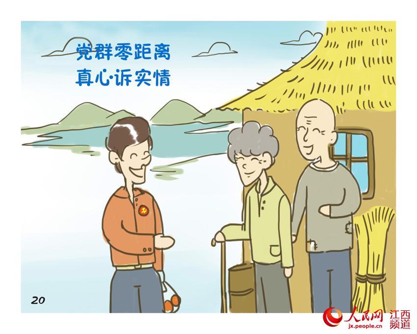南昌青山路线学习群众湖区制作图片教育宣传手绘漫画二次元漫画图片