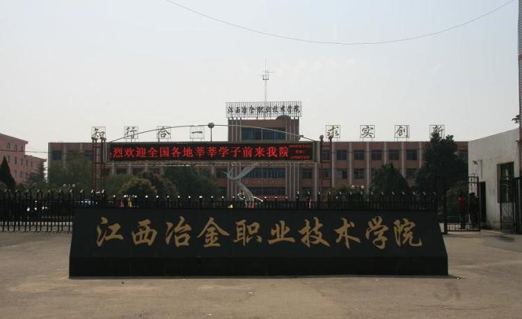 江西冶金职业技术学院(江西省冶金工业学校)是江西