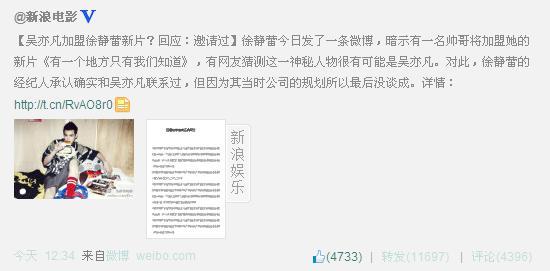 吴亦凡退出EXO片约不断 和徐静蕾共谱异国恋 携郭敬明造 幻城