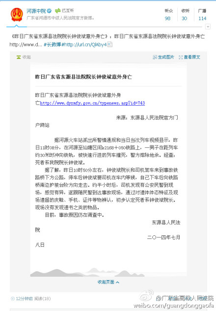 广东东源法院院长卧轨自杀细节曝光