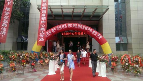 宁波保税区进口商品南昌直销中心盛大开业高清图片