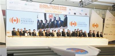 21世纪经济论坛_世界旅游经济论坛 澳门2015 开幕
