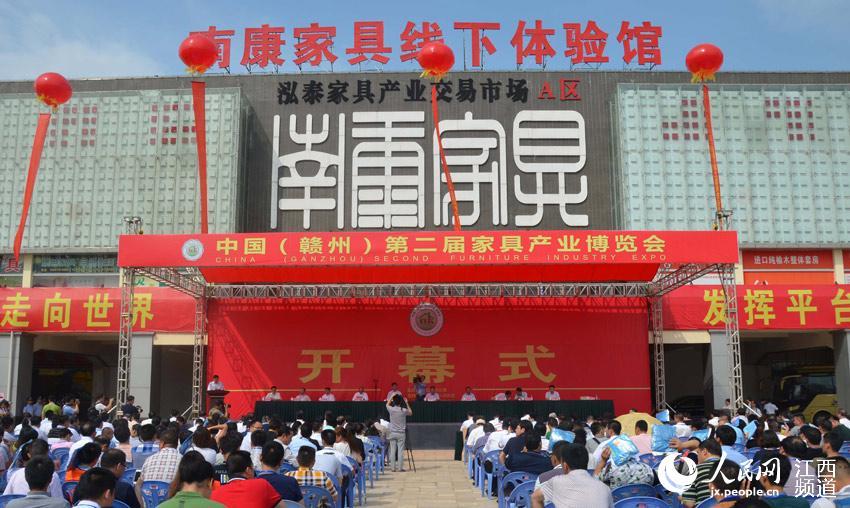 5月28日,中国(赣州)第二届家具产业博览会在江西省赣州市南康区隆重开幕。