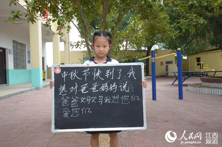 南昌留守儿童桂花树下写祝语:爸爸妈妈中秋快