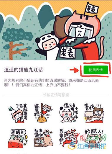 80后女子心灵手巧手绘九江话版微信表情一锅粥成的搞笑乱图图片