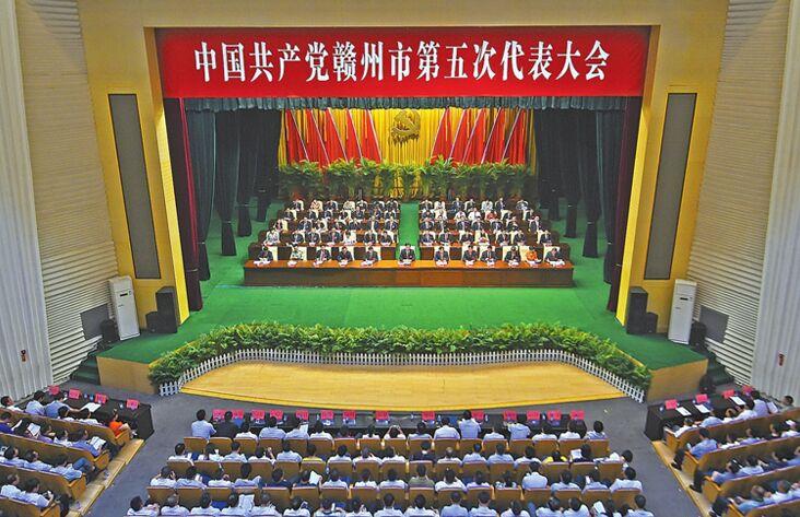 赣州市第五次党代会举行第二次全体会议