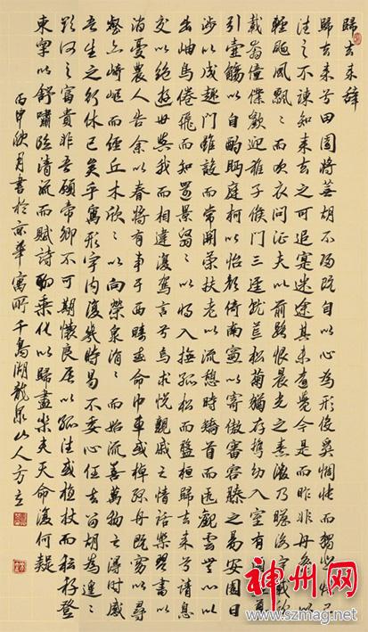 汉字的书写艺术——浅议中国书法的起源及其实质 ...