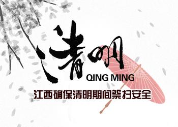 清明节放假免费_江西确保清明期间祭扫安全--江西频道--人民网