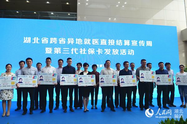 武汉市全国首发第三代社会保障卡等同市民卡兼具多种功能