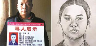 民警模拟画像助失散24年父女相见        1994年1月8日,王明清的女儿王启凤在成都失踪。自那以后,他开启了漫漫寻女之路。24年后,一位生活在吉林磐石的女孩康英发现,网上……