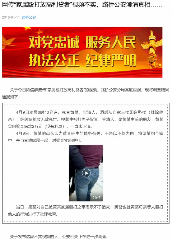 """【精彩】浙江台州""""家属殴打放高利贷者""""不实3人涉谣被拘"""