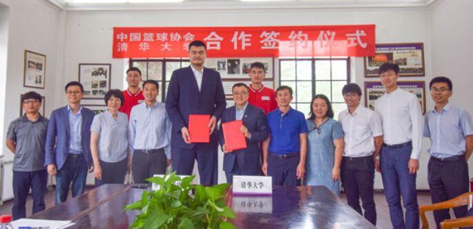 清华大学与中国篮球协会今日签署合作协议