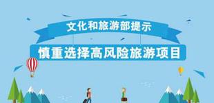 文化和旅游部提示:慎重选择高风险旅游项目