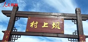 江西井冈山:一堂课带活了一个村        井冈山茅坪坝上村,是当年的红军村,如今这里成了传承红色基因、接受红色教育的基地