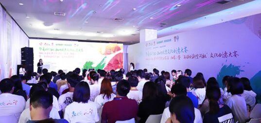 北京文化创意大赛 燃起初创人才创新创业热情