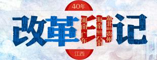"""40年・改革印记(江西篇)        在改革开放40周年之际,人民网策划推出""""40年・改革印记""""系列报道,为您讲述全国各地、各行业的""""改革印记""""。【阅读】"""