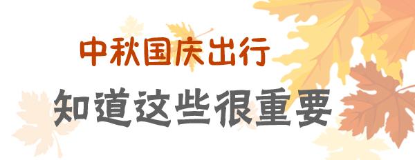 图解:中秋国庆出行 知道这些很重要        中秋节、国庆黄金周,据说拼假最长可达16天假期呢!你为出行做好准备了吗?江西哪些高速易堵车,哪些景点门票有优惠……【阅读】