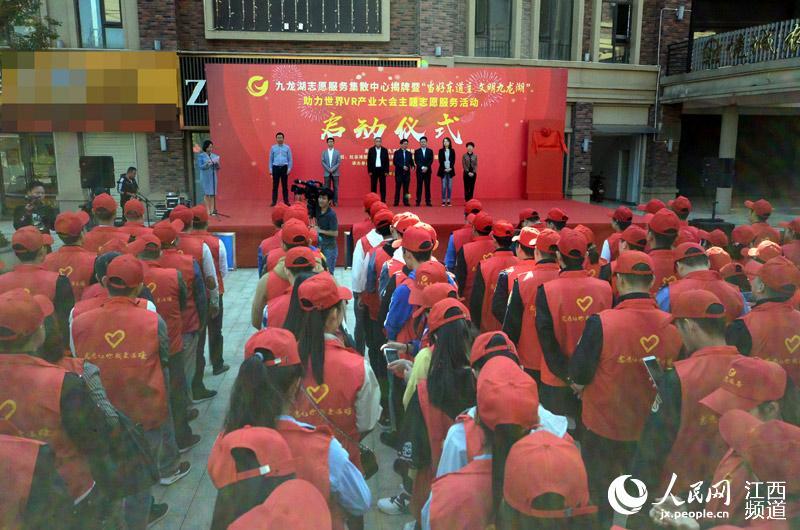 南昌红谷滩九龙湖志愿服务集散中心揭牌。