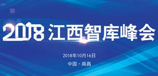 2018江西智库峰会在南昌举行        10月16日,2018江西智库峰会在南昌举行。来自中国科学院、中国工程院等国内外智库专家交流决策咨询成果,共话江西高质量跨越式发展。【阅读】