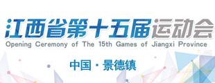 江西省第十五届运动会        本届省运会设立青少年部、学校部、社会部、机关部四个部别,设置了50个运动大项共2060个运动小项,吸引了22489名运动员参赛。【阅读】