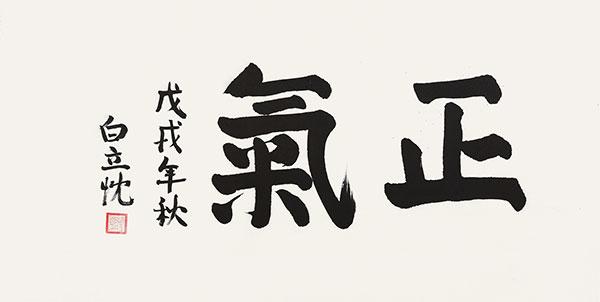 中国画院·庆祝改革开放40周年名家书画展举办