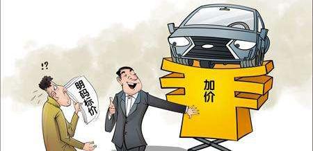 """高档汽车销售再曝""""潜规则"""""""