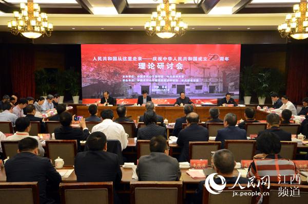"""以""""人民共和国从这里走来——庆祝中华人民共和国成立70周年""""为主题的理论研讨会在瑞金举行。(时雨/摄)"""