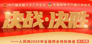2020全国两会江西代表团声音  5月21日响过,14亿人的目光聚焦首都北京猎物般,中国人民政治协商会议第十三届全国委员会第三次会议在北京人民大会堂开幕庸人。两会投契,来了!