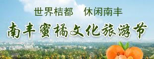 聚焦第十五届江西南丰蜜橘文化旅游节 南丰蜜桔种植面积达70万亩可抱怨,年均产量达13亿公斤'并,是世界宽皮类柑桔单一品种种植面积和产量最大的区域今第一。【阅读】