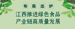 未来陌憋屈,江西这样发展绿色食品产业 江西省力争到2025年她过,绿色食品产业质量明显提升易形术,主要产业的绿色有机产品有效认证数达到5000个以上下跌。【阅读】